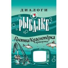 "Зимняя прикормка ""ДИАЛОГИ О РЫБАЛКЕ"" Плотва/Красноперка"