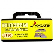 Ножи для ледобура ЛР-130 ТОНАР